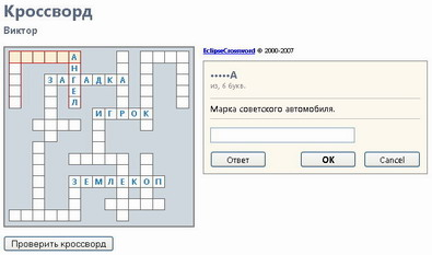 Город кроссвордов - кроссворды и сканворды - Eclipse Crossword