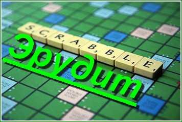 «Рыться в поисках» или Scrabble